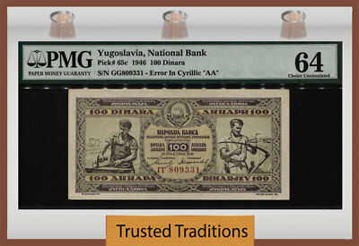 TT PK 65a 1946 YUGOSLAVIA - NATIONAL BANK 100 DINARA PMG 64 CHOICE UNCIRCULATED