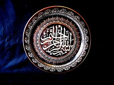 """Lovely Mid-Eastern Wall Tray Brass W Engraved Copper Silver Inlay Scrip 12"""""""