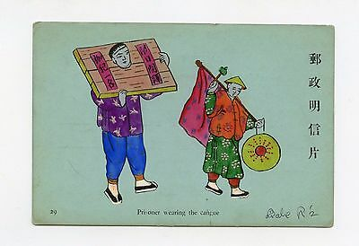 China Vintage Prisoner Wearing the Cangue - Hand Colored Post Card RARE