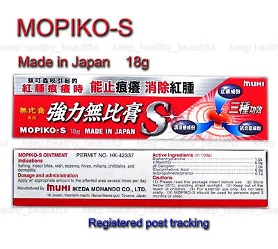MUHI MOPIKO-S Ointment 18g Itch relief cream Made in Japan FREE Post tracking