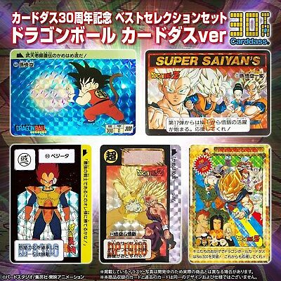 Carddass 30th Anniversary Best Selection Set Dragon Ball Carddass Ver. Japanese