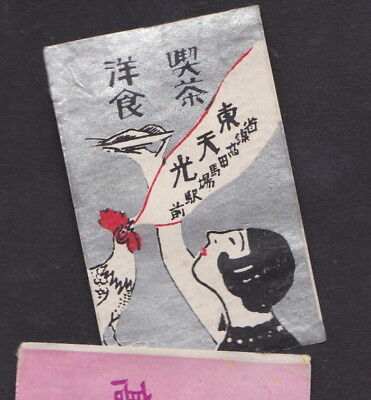 Old Matchbox  label Japan BN51133 Woman Cock