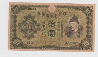 Japan Propaganda note from World War II vf Many were tossed from bombers
