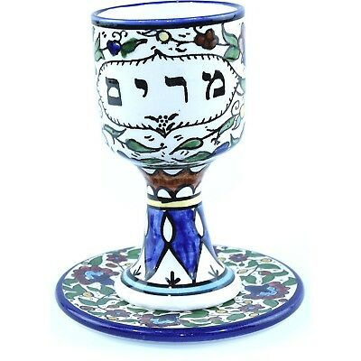 Miriam Seder Kiddush Ceramic Passover Cup or goblet and plate - 6 Inches -