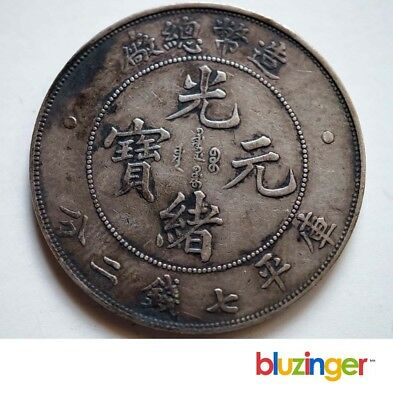 Old Chinese Silver Dollar Coin (26 grams)