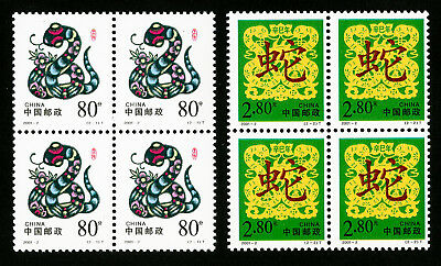 China PRC Stamps # 3083-4 XF OG NH Set of 2 Block 4 Scott Value $24.00