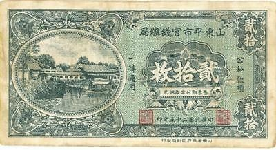 China Shangtung Exchange Bureau 20 Coppers Banknote 1936