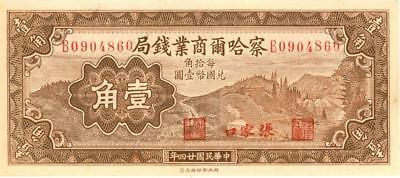 China Charhar Commercial Bank 10 Cents Banknote 1935 CU