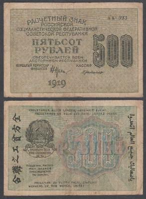 1919 Russia State Currency Notes 500 Rubles