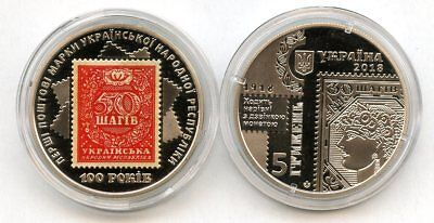 Ukraine - 5 UAH 2018 Coin - 100th ann. of First Ukrainian Post Stamps Issue