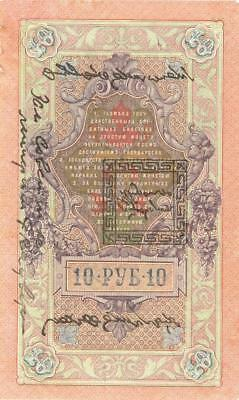 Tanna Tuva 10 Lan Currency Banknote 1925  AU