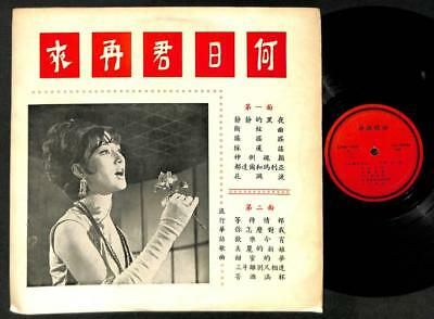 """Hong Kong China Jenny Hu 胡燕妮 On Cover Only 1969 Chinese Movie OST 12"""" CLP4869"""