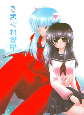 InuYasha Inu Yasha x Kagome ENGLISH Translated LOVE Doujinshi Comic Fickle Twin