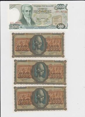 Greece  Paper Money 4 old notes uncirculated