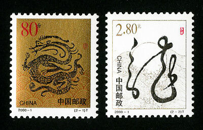 China PRC Stamps # 3000-1 VF OG NH Set of 2 Scott Value $25.00