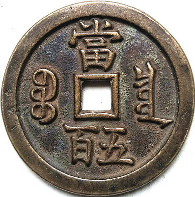 China Ancient bronze coin Diameter:60mm/thickness:5mm