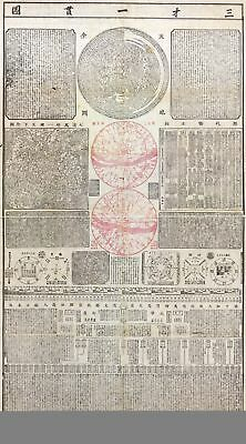 A4 Reprint of Old Maps Vintage Chinese Ancient Unknown Date Of Original