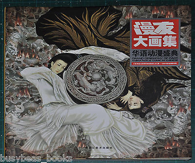 ORIENTAL ANIMATION & COMIC COMPETITION book, 2005, CHINESE Text, cool art