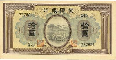 China Mengchiang Bank 10 Yuan Military Occupation Banknote 1938