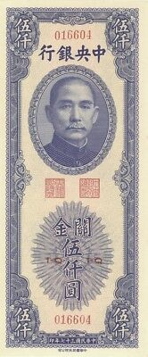 China Central Bank 5000 Yuan Currency Banknote 1948 CU