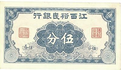 China Yu Ming Bank Kiangsi 5 Cents Banknote 1929 AU