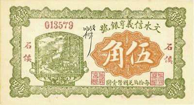 China Shansi Wengshui Bank 50 Cents Banknote 1925  CU