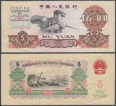 1960 Peoples Bank of China 5 Yuan