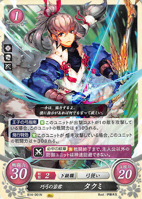 Fire Emblem 0 Cipher Card Game Booster Part 14 Ryoma B14-056R