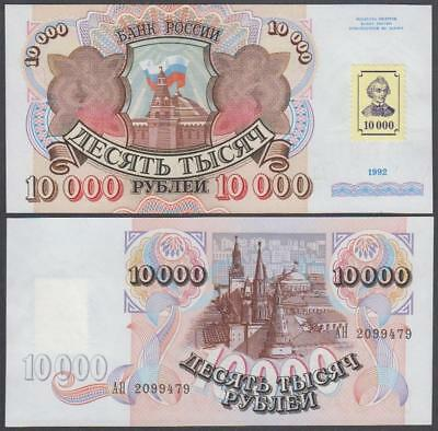 ND (1994 -old date 1992) Provisional Issue Transnistria 10,000 Rublei (AU)