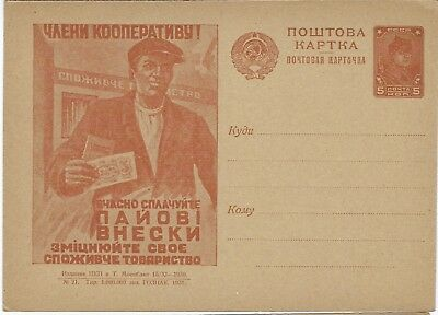 Russia Soviet 1931 5k picture stationery card unused, Nr 21