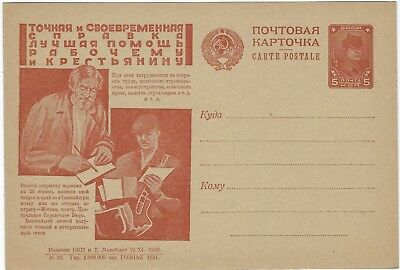 Russia Soviet 1930-31 5k picture stationery card unused, Nr 10
