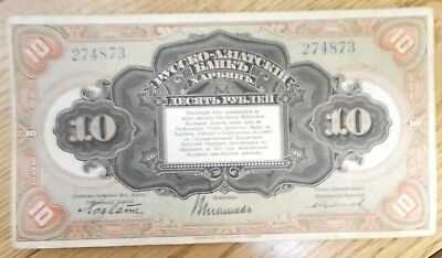 1917 Russia China HARBIN Asiatic Paper Money Currency Bank Note 10 Ruble
