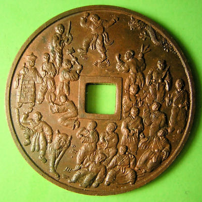 Chinese Amulet, nicely struck bronze, 1 7/8 inches, 47.5 mm.  Good detail.