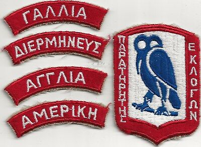 "Ex/r Repo Wwii ""us Army Greek Elections, W/all Tabs"" Patch - All Fully Emb"