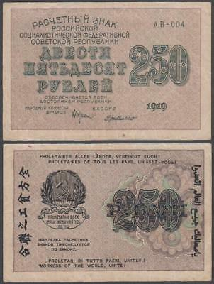 1919 Russia State Currency Notes 250 Rubles