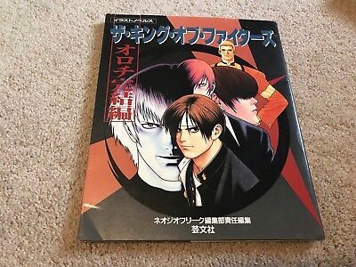 KING OF FIGHTERS Orochi Kanketsu 94 - 97 Art Works Fanbook Game Book