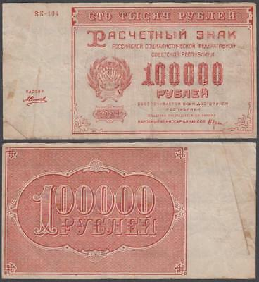 1921 Russian Currency Issue 100,000 Rubles