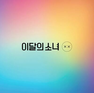 """K-POP MONTHLY GIRL LOONA NEW Repackage Mini Album """"X X"""" - Limited Edition A Ver"""