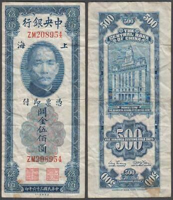 1947 Central Bank of China Shanghai 500 Customs Gold Units