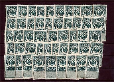 Russia MNH Arms (Appx 45 Stamps)ST 47s