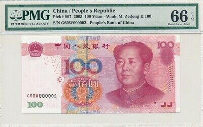 People's Republic China  100 Yuan 2005 Low S/No 000002 PMG  66EPQ