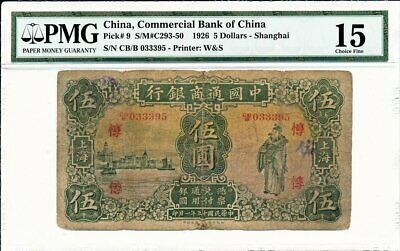 Commercial Bank of China China  $5 1926 S/No 0333xx PMG  15
