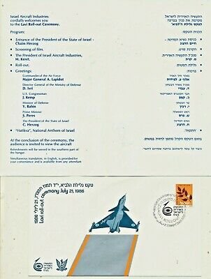 Israel 1986 Lavi Fighter Jet Roll-Out Ceremony Cover With Invitation Mint