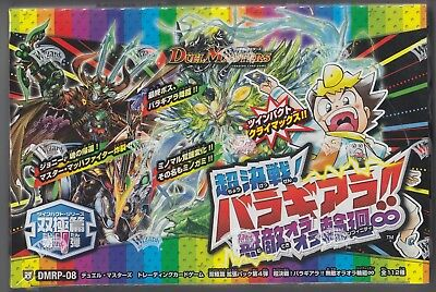 Duel Masters Twinpact Series Booster Part 1 Sealed Box DMRP-05 Japanese