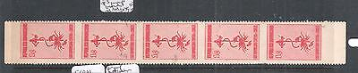 Dominican Republic SC RA18a Stip of Five Imperf Between MNH (7dna)