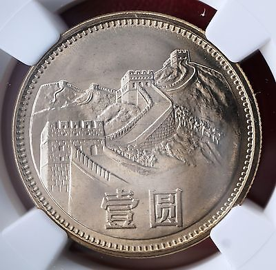1981 China Great Wall Yuan KM# 18 NGC MS 66 BU Coin Luster