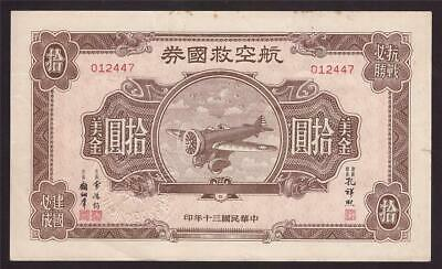 1941 $10 Chinese Patriotic Aviation Bond #012447 see images
