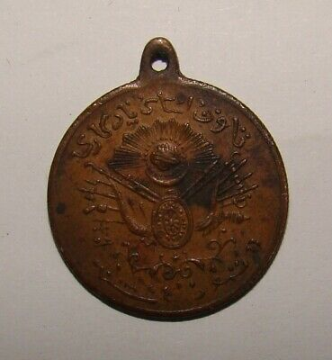 Antique Turkey Turkish Islamic Ottoman Empire Medal Coin