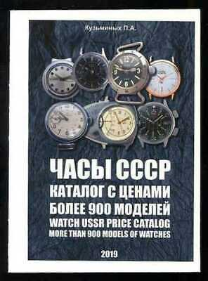 Wristwatches Watch Ussr Price Catalog More Than 900 Models Of Watches 2019