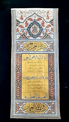 etRelatively Small, Exquisite Scroll: Koranic Verse, Used as Protective Amulet
